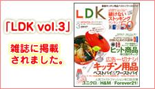 雑誌「LDK」に掲載されました。